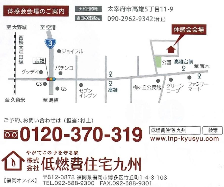 Blog-低燃費住宅九州-モデルハウス案内