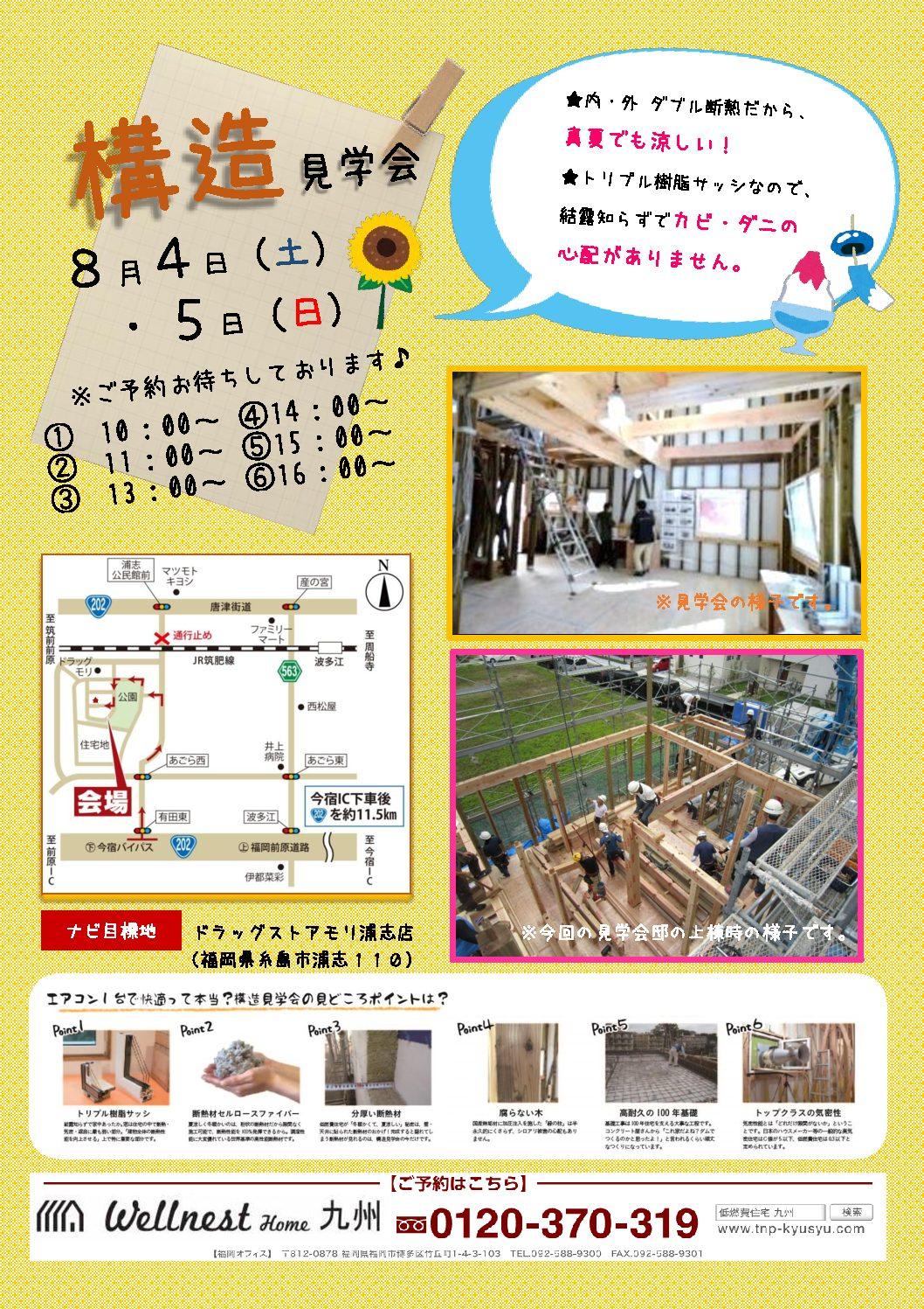 180721-8/4・5 構造見学会in糸島