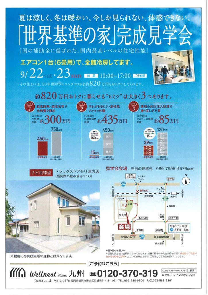 スタッフブログ|完成見学会|糸島市浦市|画像01