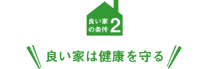良い家の条件2:良い家は健康を守る