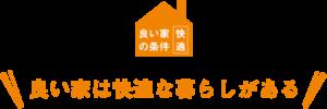 良い家の条件1:良い家は快適な暮らしがある