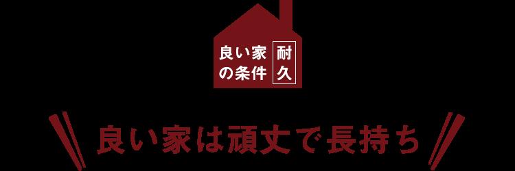 良い家の条件3:良い家は頑丈で長持ち