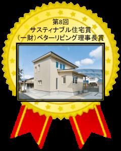 第8回サステナブル住宅賞受賞