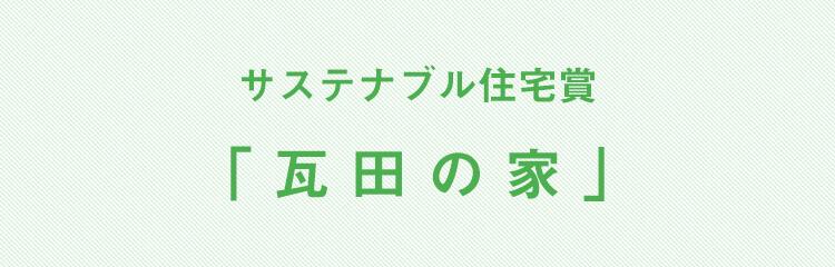 サステナブル住宅賞「瓦田の家」-SP