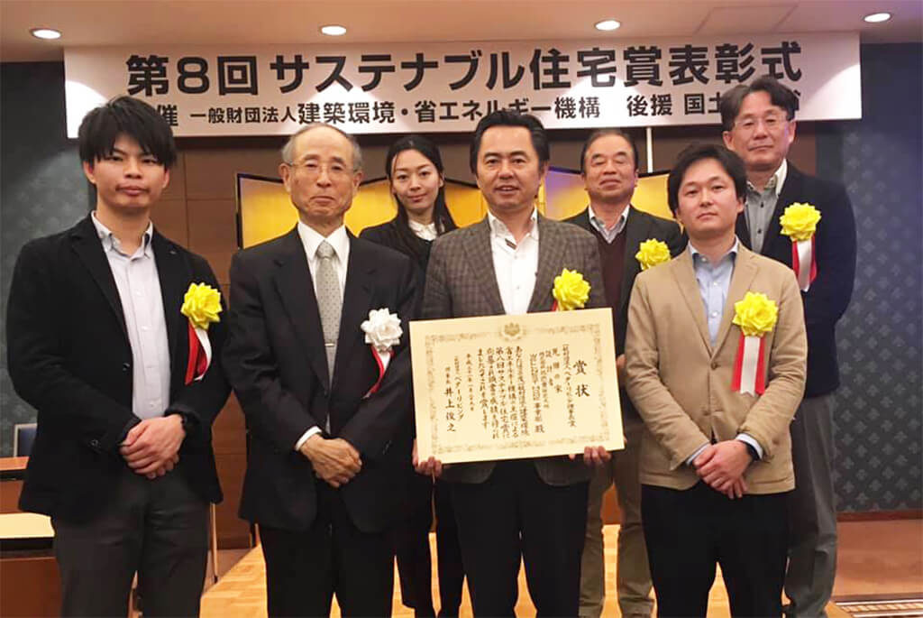 サステナブル住宅賞受賞式