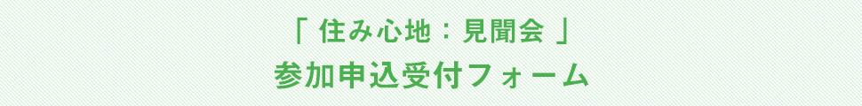 住み心地:見聞会受付フォーム-PC