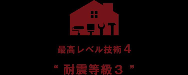最高レベル技術4-耐震等級3