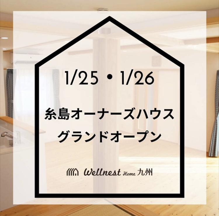 ウェルネストホーム九州|デザイン集|糸島市F様邸
