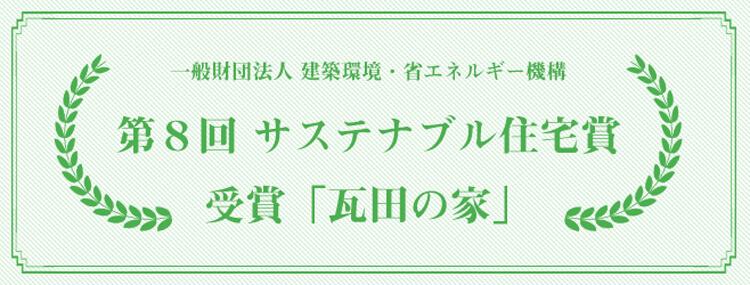 第8回 サステナブル住宅賞受賞 瓦田の家