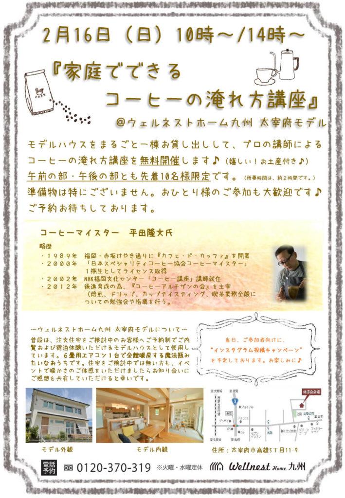 お知らせ|コーヒーの淹れ方講座|太宰府モデルハウス |画像01