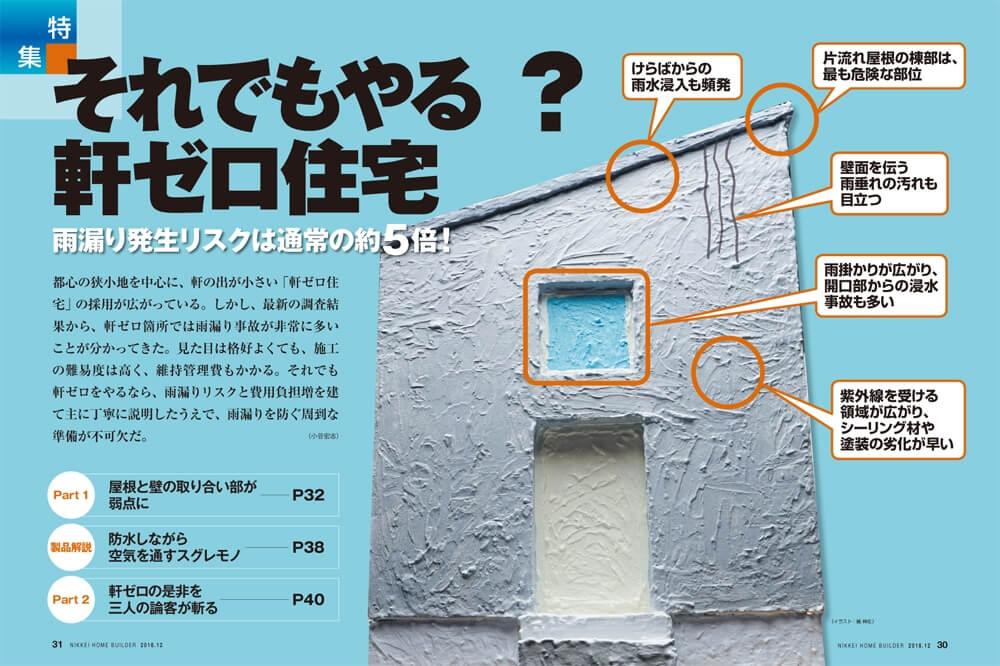 家づくりの知識|幹|屋根|画像04