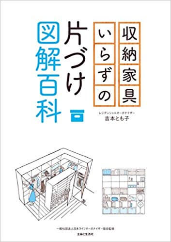 家づくりの知識|設計士|オススメ|建築本|収納|画像02
