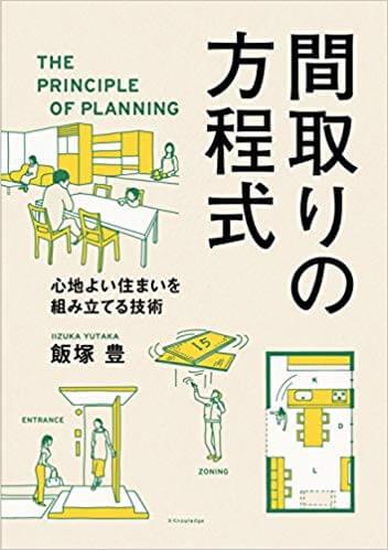 家づくりの知識|設計士|オススメ|建築本|設計|画像01