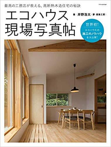 家づくりの知識|設計士|オススメ|建築本|工事|画像04