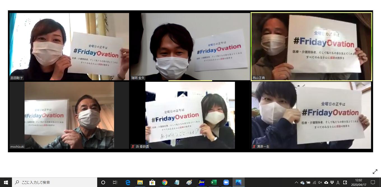 スタッフブログ|FridayOvation|画像01
